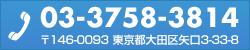 TEL. 03-3758-3814 | 〒146-0093 東京都大田区矢口3-33-8
