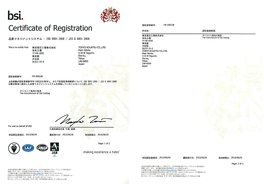 Certificate of Registration | 品質マネジメントシステム